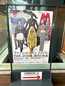 ファッションインジャパン